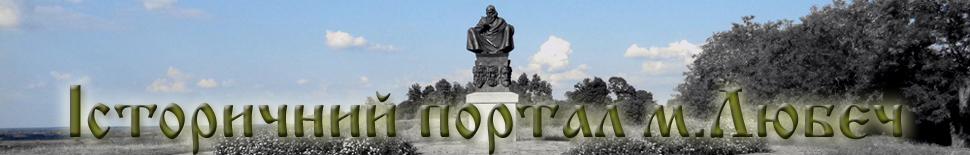 Історичний портал м.Любеч Исторический портал г.Любеч