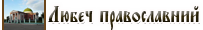 Любеч православний Любеч православный
